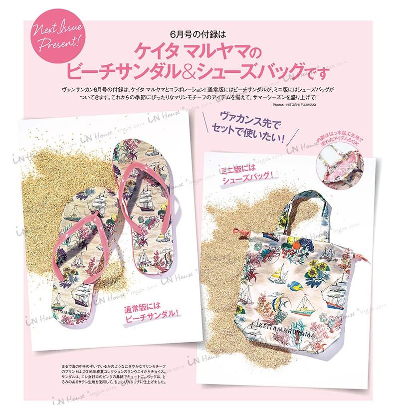 IN House 雜誌附錄keita maruyama 粉色印花防滑女拖鞋人字拖鞋海灘鞋夾