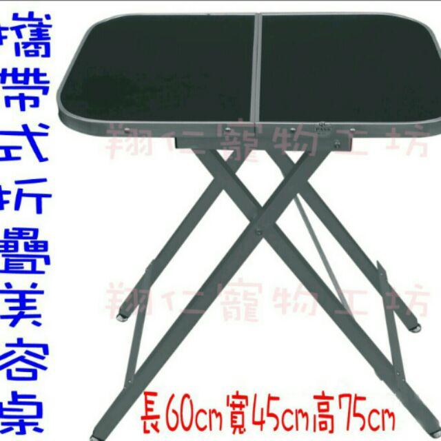 ~寵物攜帶式折疊美容桌比賽 桌寵物美容桌~鋁合金包邊不鏽鋼桌腳總重量5 89kg