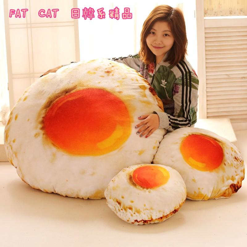 FAT CAT 日韓系 ~3D 仿真荷包蛋大抱枕煎蛋毛絨玩具靠枕蛋黃沙發靠墊 可拆洗~批價