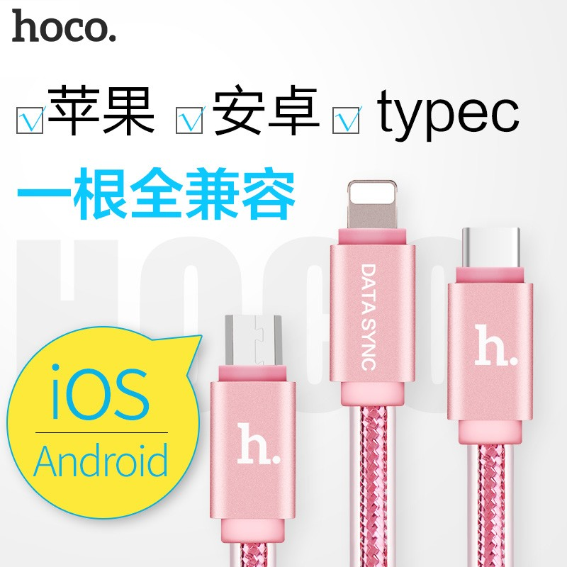 HOCO UPL12 一拖三lightning Micro USB TPYE C 充電線傳