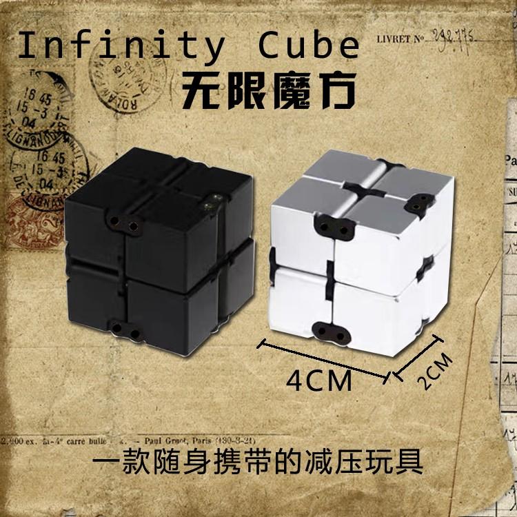 Infinity Cube 解压魔方無限魔方 EDC 玩具辦公室抗壓減壓魔方爆款指尖陀螺解