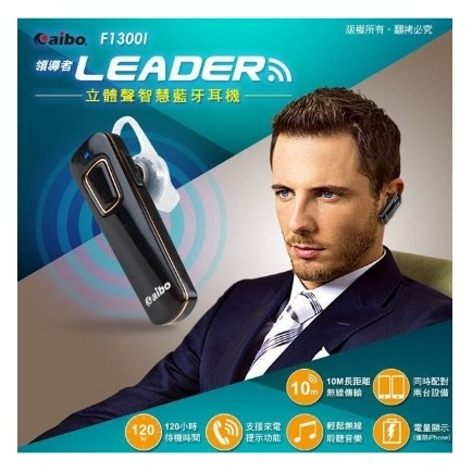 新竹~超人3C ~aibo 領導者F1300I 立體聲智慧藍牙耳機麥克風V4 0 LY M