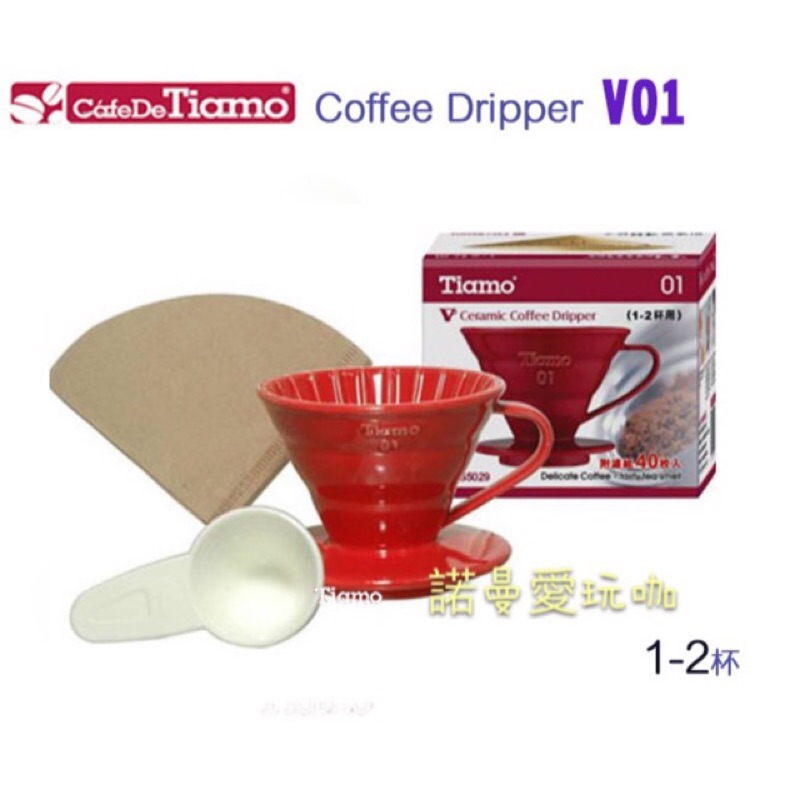 TIAMO V01 陶瓷圓錐咖啡濾器組紅附量匙濾紙通過SGS 檢測HG5029
