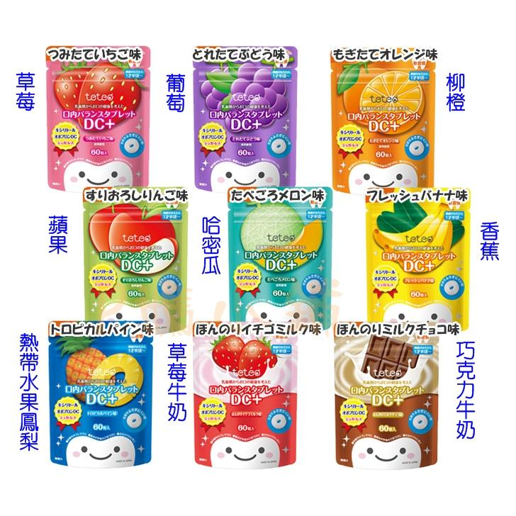 P 媽小舖  Combi Teteo 潔牙糖60 粒共九種口味新口味上架