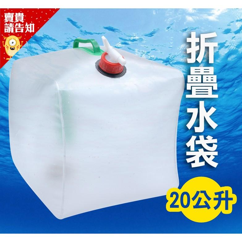 戶外大容量20 公升折疊水袋便攜式水壺水桶水提雙手柄透明水袋野外露營野餐郊遊露營裝備~賣貴