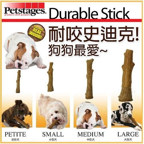 美國Petstages Durable Stick 耐咬史迪克狗狗玩具啃咬迷你小型中型大型