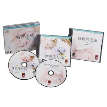 寶寶搖籃曲雙CD 開發寶寶 潛能