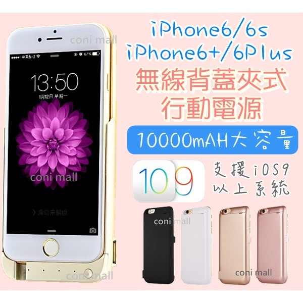 ~coni shop ~iPhone6s 6s PLUS 背蓋充電行動電源10000mAh