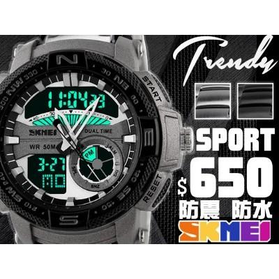 SKMEI 時刻美重金屬 商務 雙顯示鋼錶帶電子錶~SB031701 ~