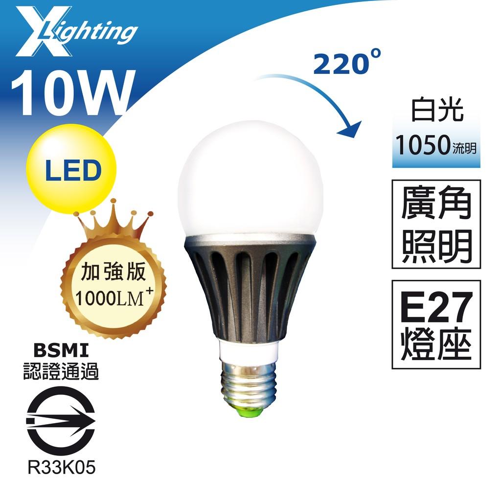 最低99 LED 10W 1050 流明加強版白燈泡BSMI 全周光9W 12W EXPC