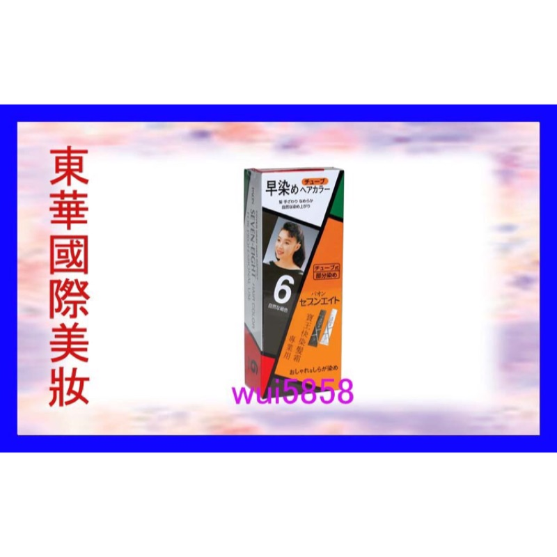 ~東華美妝~寶王染髮劑(經濟包)40gx2