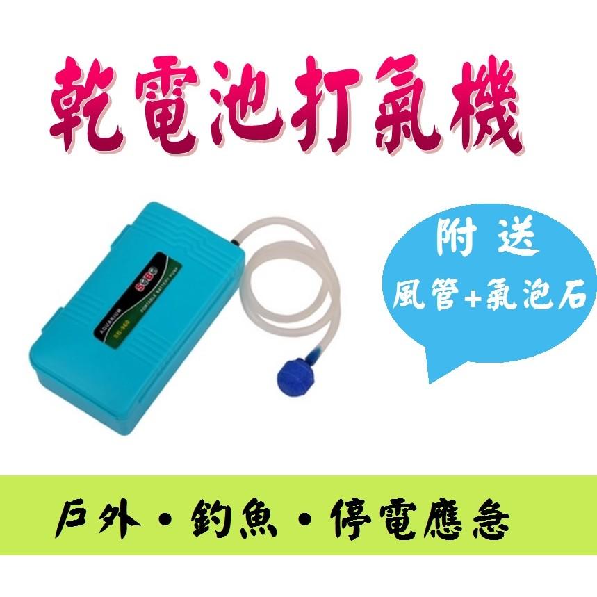 風管氣泡石~乾電池打氣機最長可10 小時!釣魚停電戶外郊遊方便攜帶!打氣機增氧泵幫浦空氣幫