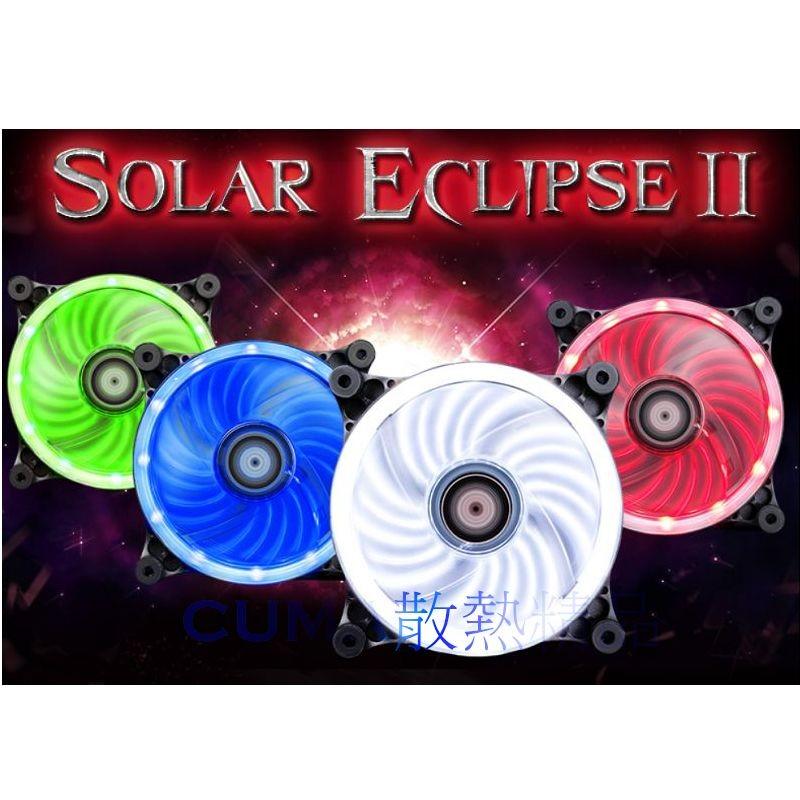 光華CUMA 散熱 XIGMATEK 日蝕Solar eclipse II 可拆葉片LED