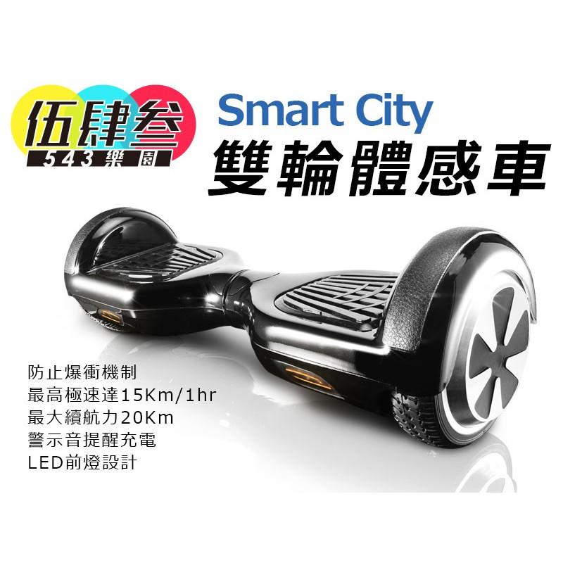 543 ~Smart City 雙輪體感車自平衡思維車電動滑板車太空車代步車電動車平衡車火