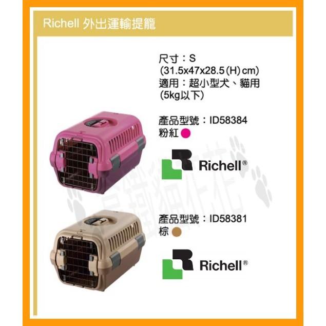 拿鐵貓花花 Richell 利其爾外出運輸提籠粉紅棕色S 提籠提籃運輸籠ID58384 I