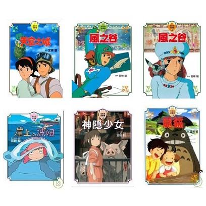 宮崎駿系列魔女宅急便、神隱少女、龍貓、風之谷、天空之城、崖上的波妞全彩故事書繪本