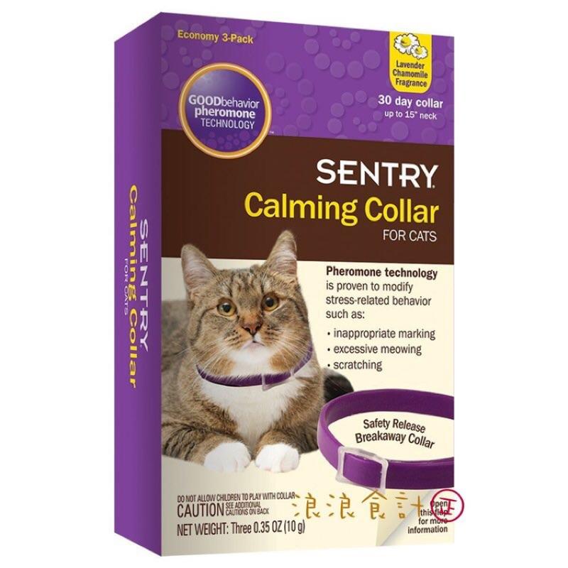浪浪食計美國 SENTRY 貓咪 費洛蒙項圈鎮靜項圈幫助舒緩情緒可 FELIWAY 單入裸