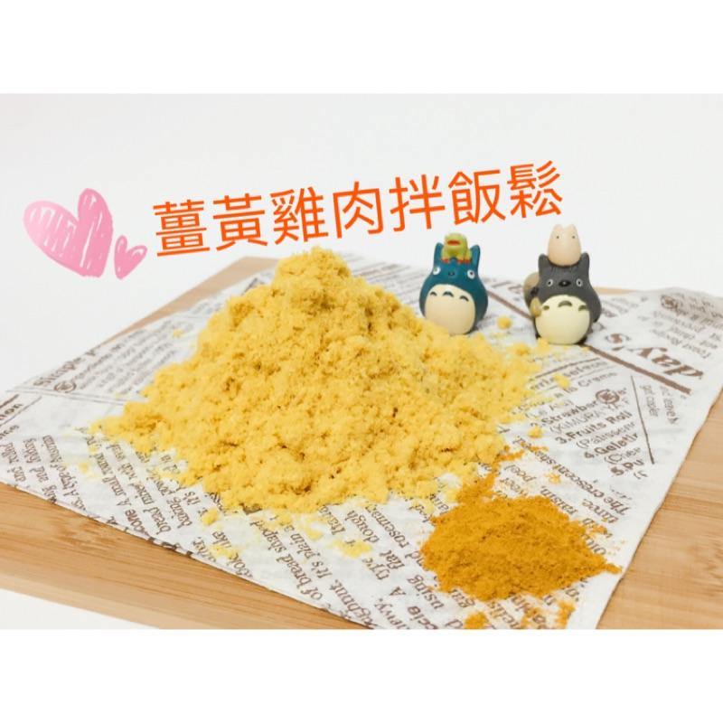 薑黃雞肉鬆(薑黃拌飯鬆)