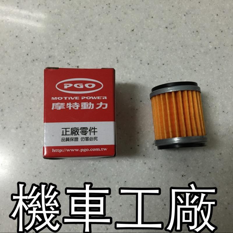 機車工廠彪虎125 彪虎TIGRA 150 機油濾芯濾心機油芯機油濾網PGO 正廠零件