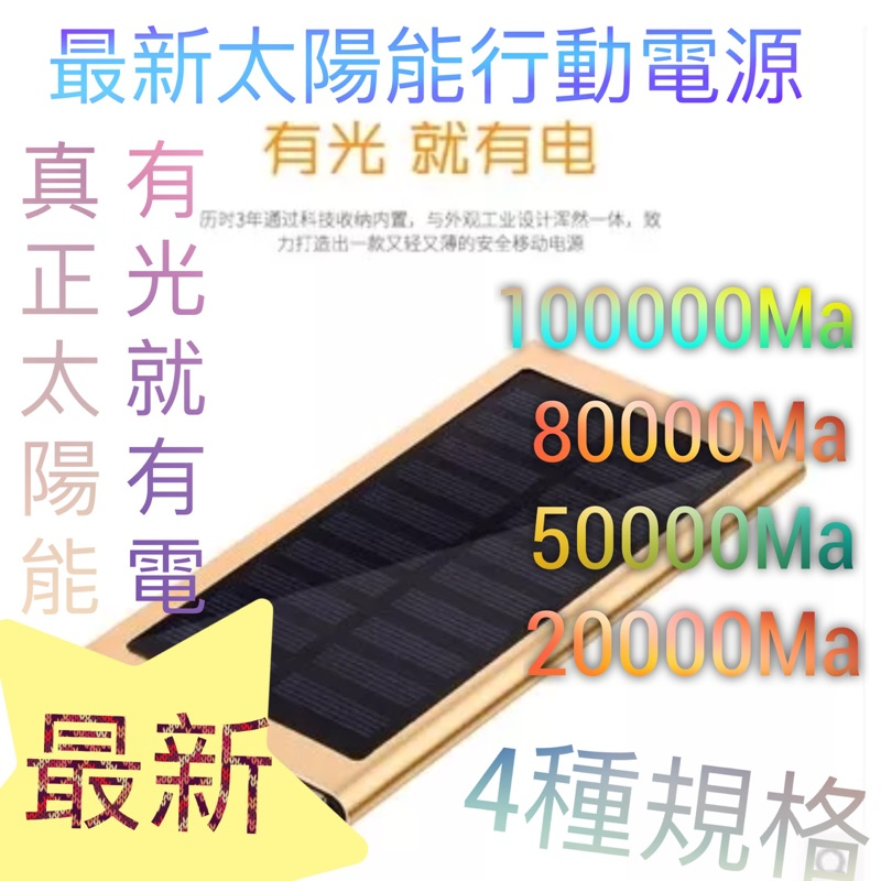 價超殺太陽能行動電源20000ma 50000ma 80000ma 最先進技術有光就有電I