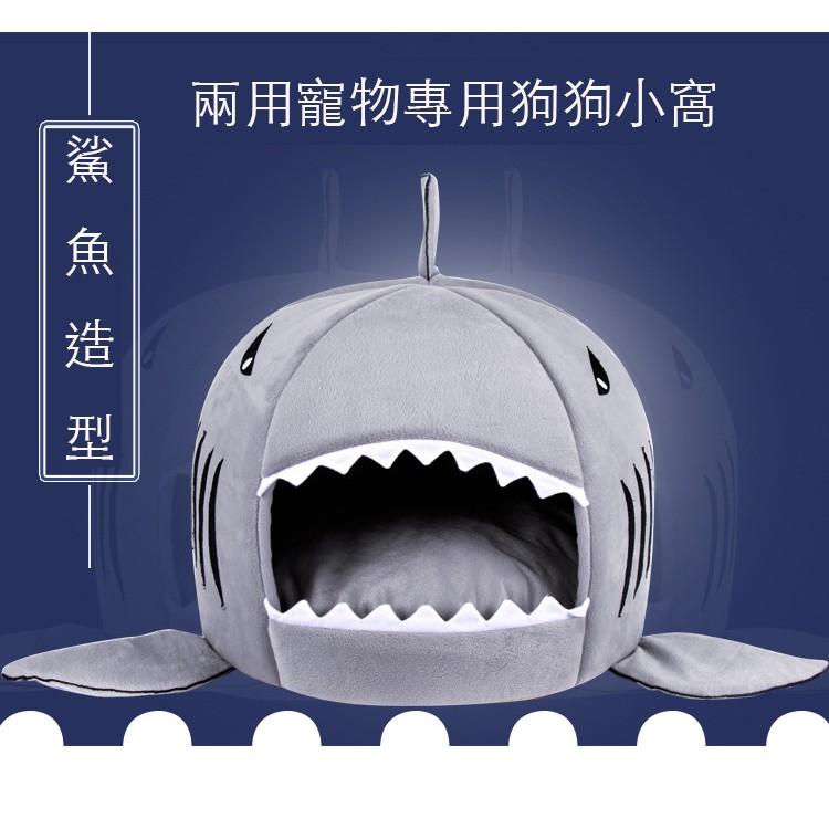 鯊魚 狗窩貓窩寵物窩小款鯊魚窩冬天保暖鯊魚 蒙古包寵物床貓狗 可拆洗大小號都有