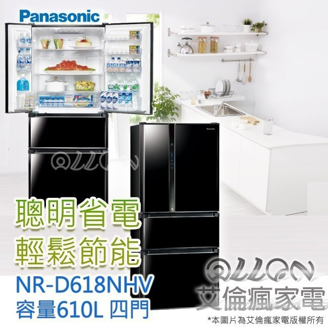 Panasonic 四門610L 變頻電冰箱NR D618NHV B NR D618NHV