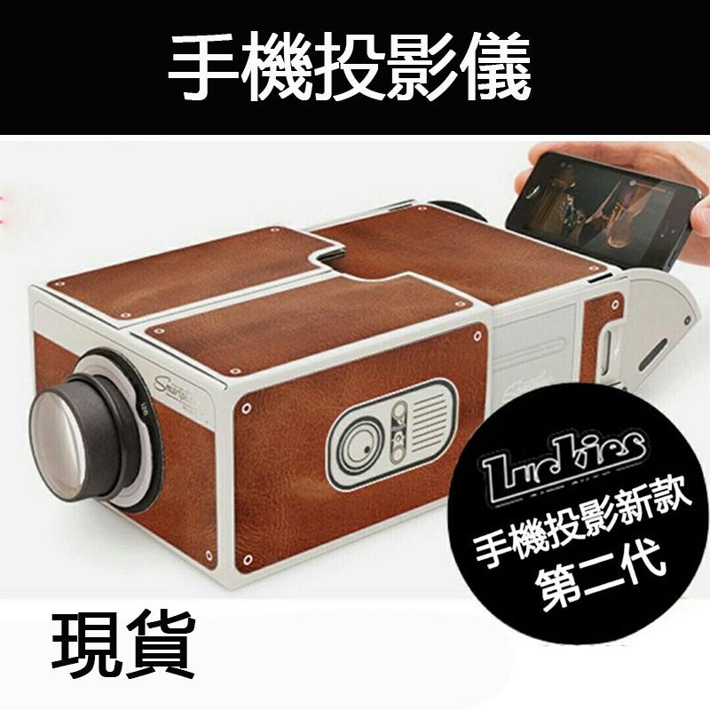 手機投影儀微型投影器投影機圖像放大八倍 迷你便攜微型家庭影院投影機畫面升等家庭影院DIY
