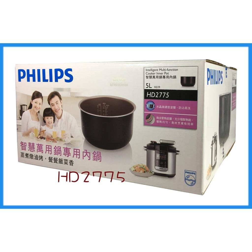 盒裝PHILIPS 飛利浦智慧萬用鍋 內鍋HD2775 HD2133 HD2105 HD2