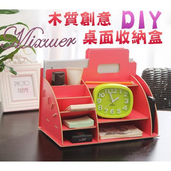 辦公DIY 木質收納盒收納架收納箱抽屜式 手做桌面收納整理紅色藍色