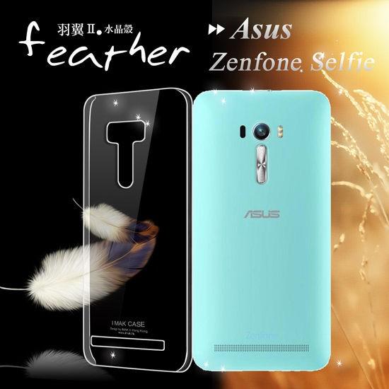 IMAK 羽翼殼華碩ASUS ZenFone Selfie ZD551KL 5 5 吋神拍