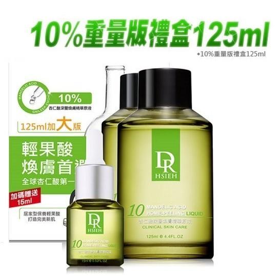 ~ 家~Dr Hsieh DR H 10 杏仁酸重量版 125ml 15ml