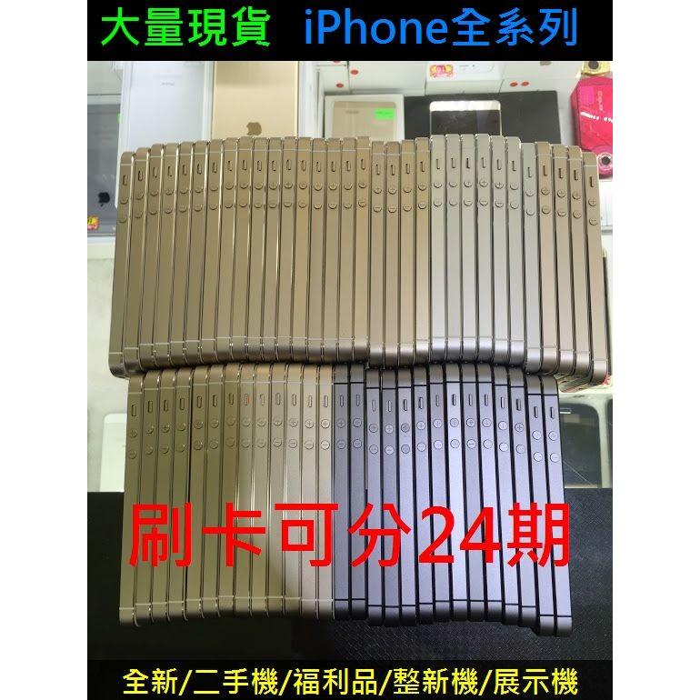 可分24 期 品iphone5S iphone 5S 16G 32G 64G 舊機 折抵威