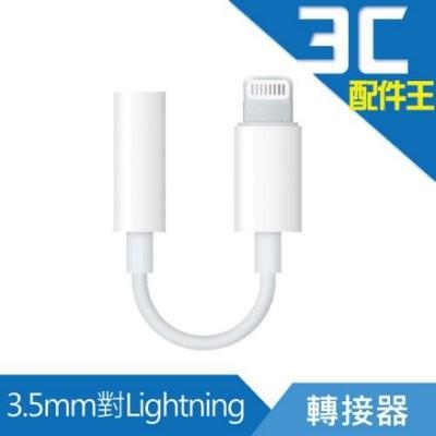 APPLE iPhone7 Lightning 對3 5 公釐耳機插孔轉接器轉接頭轉接線音