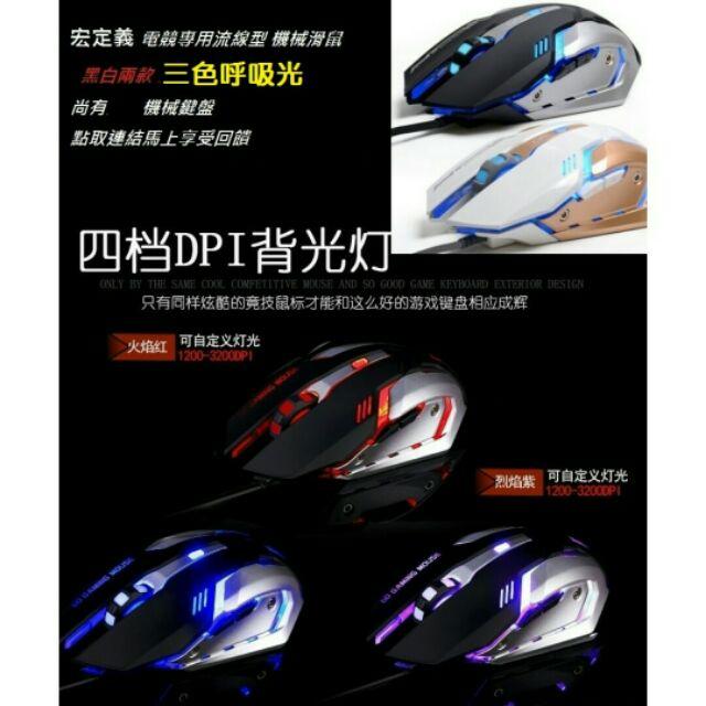 ~宏定義~三色呼吸燈機械電競滑鼠RGB 機械電競鍵盤青軸黑軸聖誕節 生日 發光雷蛇耳機
