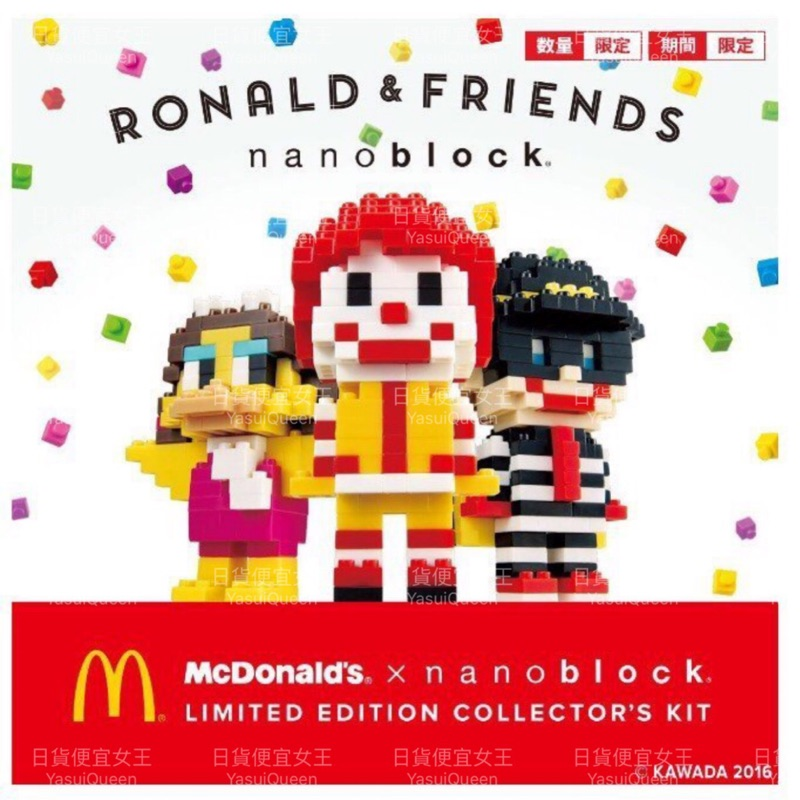 ~ ~ 麥當勞RONALD FRIENDS 45 週年限定 款積木