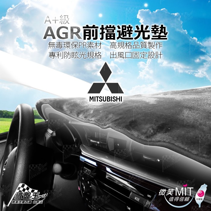 台南破盤王㊣ 製AGR A 級避光墊遮陽毯黑咖啡↘250 元三菱LANCER io SAV