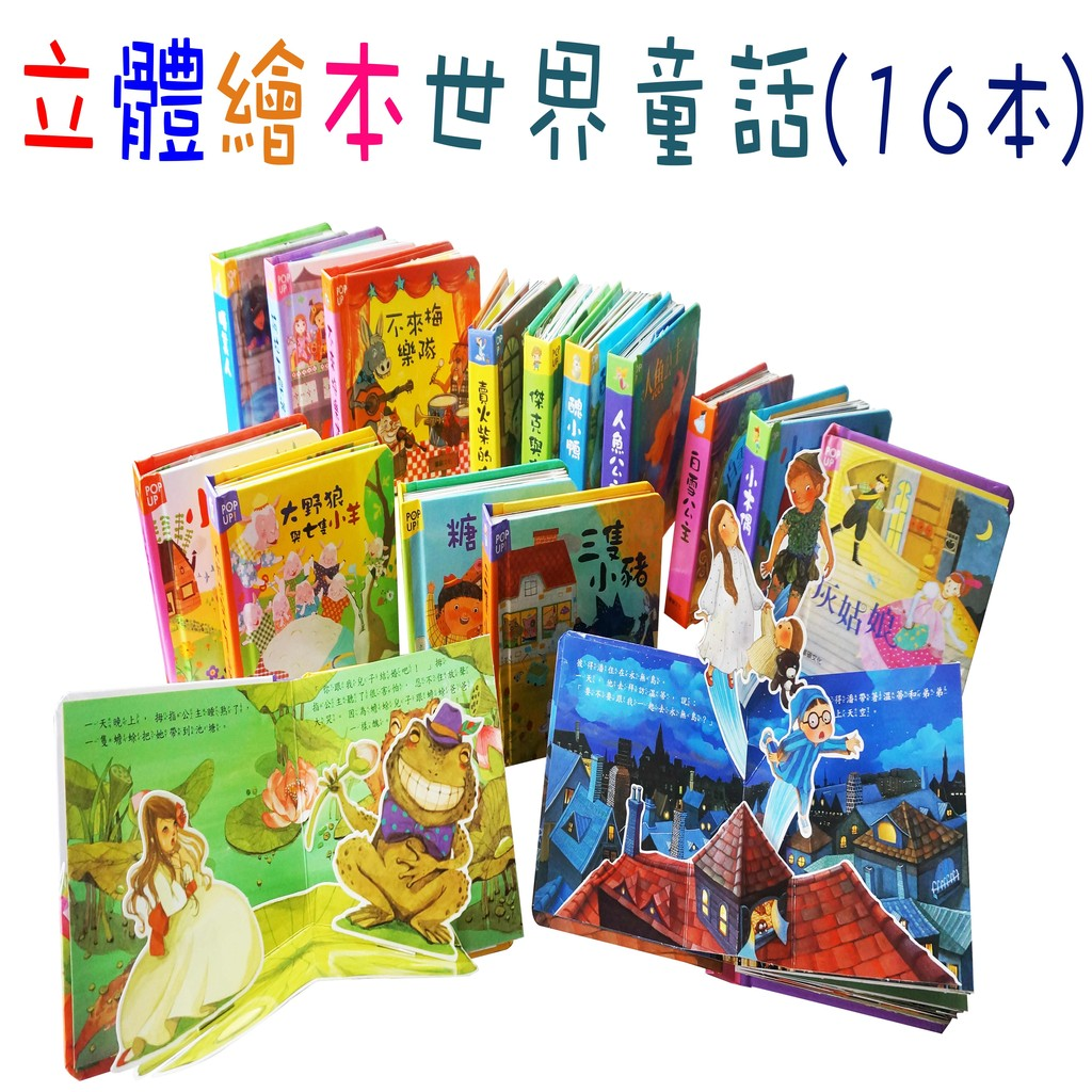 華碩文化立體繪本世界童話故事書立體書遊戲書厚紙書小紅帽大野狼與七隻小羊傑克與魔豆小木偶