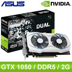 ASUS 華碩DUAL GTX1050 2G 顯示卡GTX 1050 2G DDR5 非T