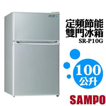 ~喵喵 ~~聲寶SAMPO ~100 公升定頻節能小冰箱SR P10G ~銀色
