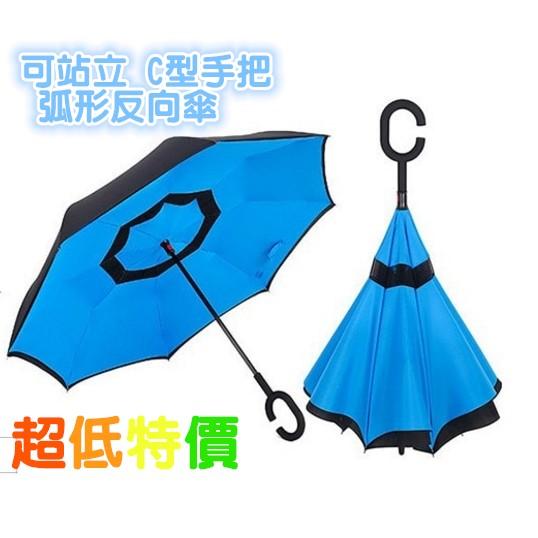 免 瑕疵品 免手持上收式反向傘 升級上收反向弧形傘雨傘
