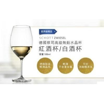 德國蔡司SCHOTT ZWIESEL 無鉛水晶玻璃7 11 紅酒杯白酒杯