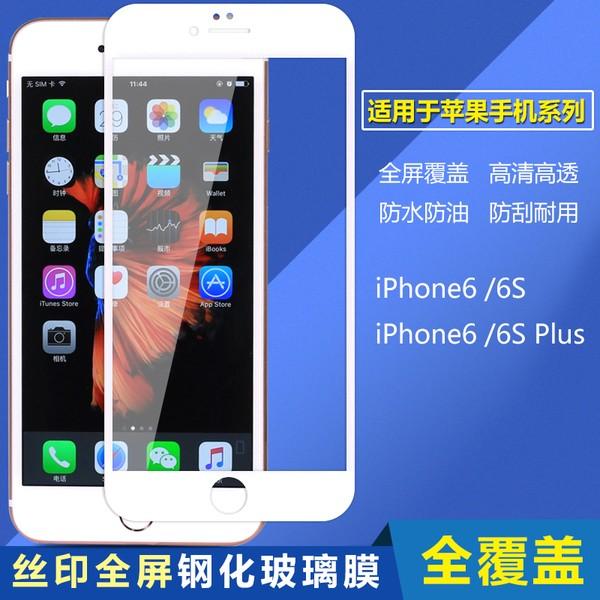 絲印全屏鋼化玻璃膜蘋果iPhone6S Plus 全覆蓋4 7 5 5 手機貼膜