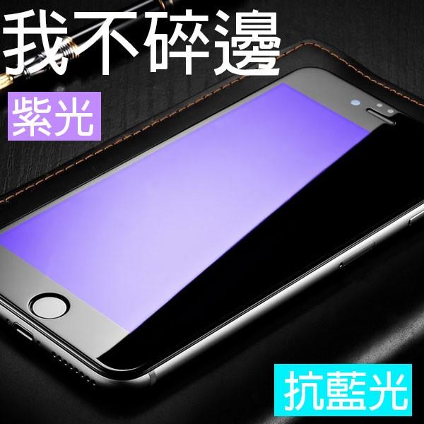 第四代3D 抗藍光不碎邊ss633 全覆蓋iPhone7Plus 滿版玻璃保護貼抗藍光鋼化