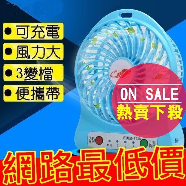 降溫神器USB 電風扇充電迷你辦公室風扇超靜音風扇小電扇冷氣冰涼巾涼感衣~RS350 ~