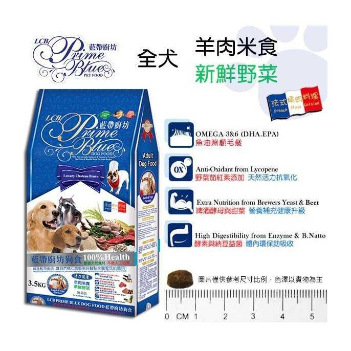~咪克斯寵物居家 館~LCB 藍帶廚坊狗食1 8KG 全犬羊肉米食新鮮野菜可 取貨台南店面