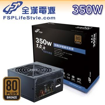 全漢黑武士V 350W 80PLUS 銅牌電源 器非400W 酷媽七盟