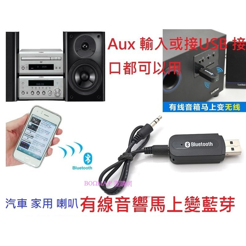 ~ ~USB4 0 藍芽音頻接收器無線藍芽接收器藍牙接收器AUX 音響喇叭藍芽傳輸器音樂接