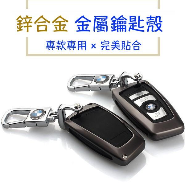 bmw 鑰匙鑰匙包鑰匙套保護套生日 父親節情人節m3 m5 x1 x4 x5 x6 gt