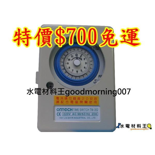 ~水電材料王~台製機械定時開關~定時器~計時器~機械式定時開關台製Mitsuki TB35