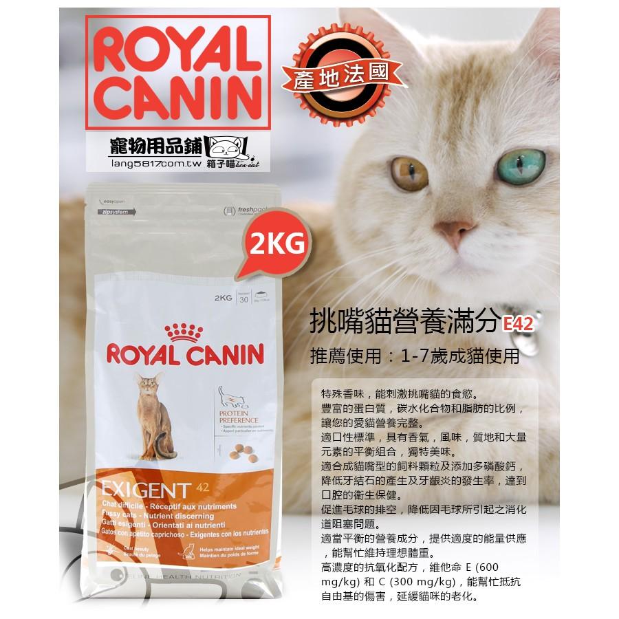 箱子喵~法國皇家~皇家E42 挑嘴貓營養滿分配方2kg ~ 面交~